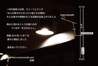 オープンお知らせ葉書.jpg