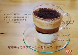 ティラミスコーヒーPOP.jpg
