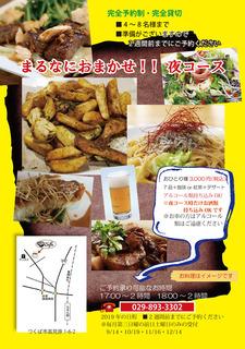 夜のおまかせコース黄色版.jpg
