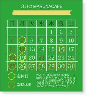 HPカレンダー1803-2.jpg