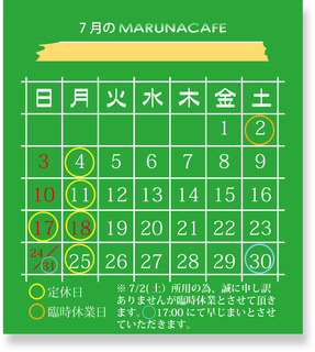 marunacafe7月々のカレンダー.jpg